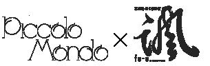 フラワーズピッコロモンド(piccolomondo)×諷(fu-u) 苔玉、草盆栽、山野草