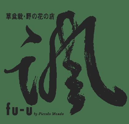 諷(fu-u) 苔玉、草盆栽、山野草